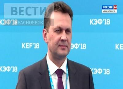 Министр экономического развития и инвестиционной политики края Сергей Верещагинн о Красноярском экономическом форуме