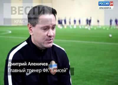 Главный тренер ФК «Енисей» Дмитрий Аленичев о предварительных итогах и будущем команды