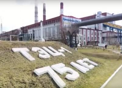 Красноярская ТЭЦ-1: первая - навсегда!