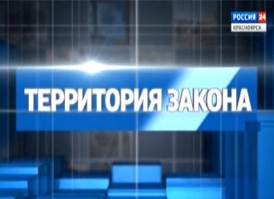 Территория закона: выпуск 15 (Россия-24. Красноярск)