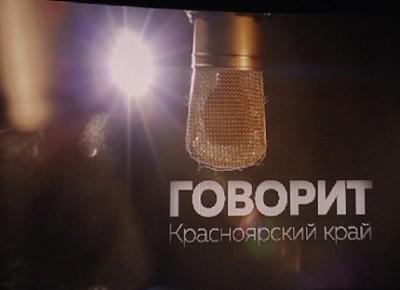 Документальный фильм «Говорит Красноярский край»