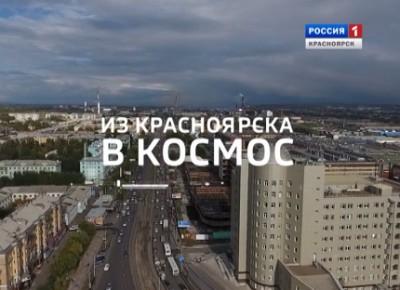 Из Красноярска в космос