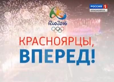 Рио-2016: красноярцы, вперед!