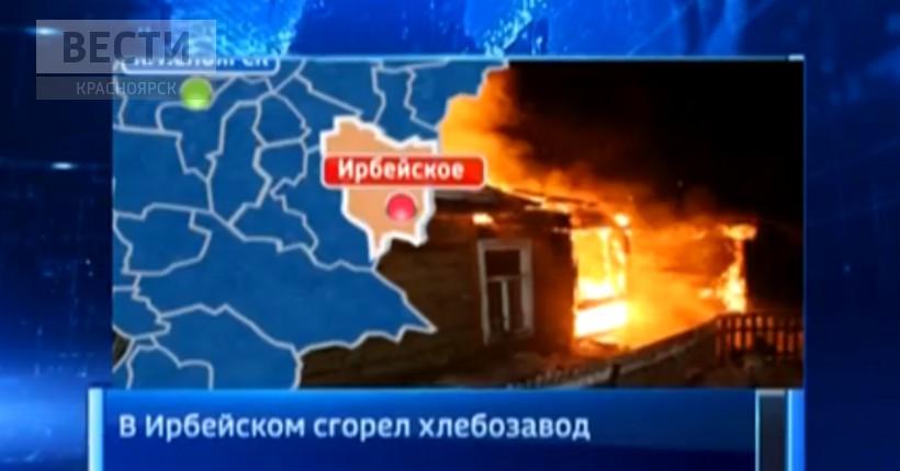 В селе Ирбейское сегодня ночью сгорел хлебозавод /анонс/