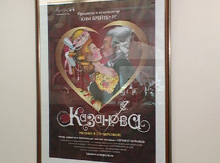 Мюзикл Кима Брейтбурга «Казанова» Красноярского музыкального театра отметит юбилей