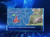 Сегодня утром в Манском районе в одном из домов обнаружены тела трех человек