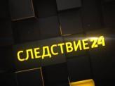 Следствие 24: в Дзержинском районе 17-летний парень погиб в бане