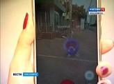 Красноярская автополиция запустила акцию «Стоп-Покемон»