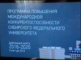 Сибирский федеральный университет расширяет свои возможности за рубежом