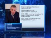 Главным федеральным инспектором по Красноярскому краю назначен Сергей Блинов