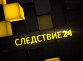 Следствие 24: в Красноярске два человека погибли в пожаре