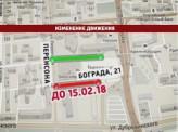 Часть улицы Бограда в Красноярске закрыта для движения транспорта до 15 февраля